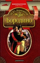 Лермонтов М.Ю. - Бородино: Стихотворения и поэма