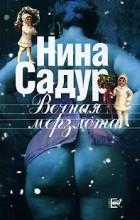 Нина Садур - Вечная мерзлота (сборник)