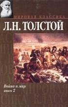 Лев Толстой - Война и мир. Книга 2. Тома 3 и 4