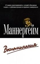 Карл Густав Маннергейм - Воспоминания
