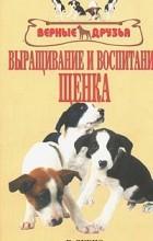 Зубко В.Н. - Выращивание и воспитание щенка