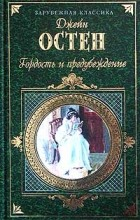 Джейн Остен - Гордость и предубеждение. Нортенгерское аббатство (сборник)