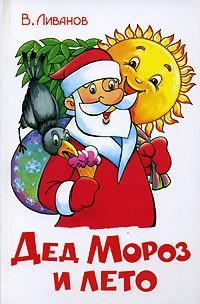 В. Ливанов - Дед Мороз и лето (сборник)