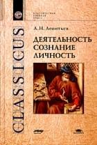 А. Н. Леонтьев - Деятельность. Сознание. Личность (сборник)