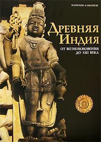 Марилия Альбанезе - Древняя Индия. От возникновения до XIII века