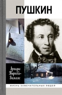 Ариадна Тыркова-Вильямс - Пушкин. ЖЗЛ. В 2 томах. Том 2. 1824-1837 гг. (сборник)