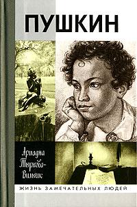 Ариадна Тыркова-Вильямс - Пушкин. ЖЗЛ. В 2 томах. Том 1. 1799-1824