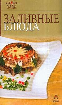 - Заливные блюда