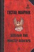 Густав Майринк - Зеленый лик. Майстер Леонгард