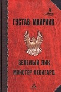 Густав Майринк - Зеленый лик. Майстер Леонгард (сборник)