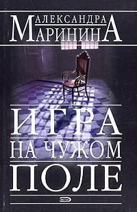 Александра Маринина - Игра на чужом поле