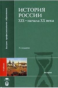 - История России ХIX - начала XX века