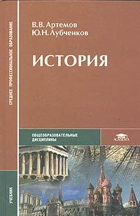 учебник по истории онлайн артемов