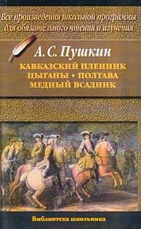 Обложка сочинение полтава 7 класс пушкин