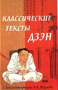 Маслов А.А. - Классические тексты дзэн. С комментариями А.А.  Маслова.