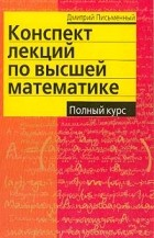 Дмитрий Письменный - Конспект лекций по высшей математике: Полный курс