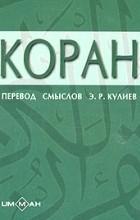 - Коран