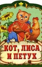 - Кот, лиса и петух