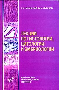 Лекции по гистологии, цитологии и эмбриологии — сергей кузнецов, м.