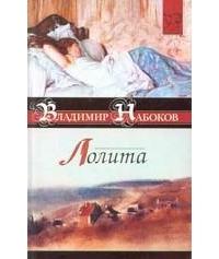 Владимир Набоков - Лолита