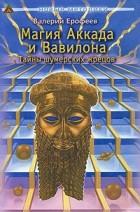 Валерий Ерофеев — Магия Аккада и Вавилона. Тайны шумерских жрецов