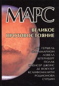 - Марс. Великое противостояние (сборник)