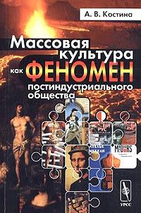 Отзывы о книге Массовая культура как феномен постиндустриального  Отзывы о книге Массовая культура как феномен постиндустриального общества