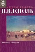 Н. В. Гоголь - Миргород. Повести (сборник)