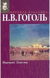 Н. В. Гоголь - Миргород. Повести