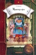 Владислав Крапивин - Мушкетер и фея (сборник)