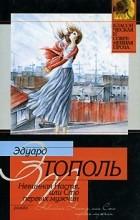 Эдуард Тополь - Невинная Настя, или Сто первых мужчин