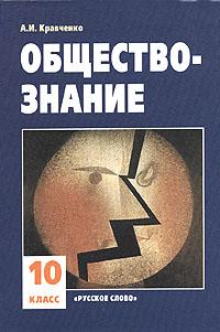 учебник общество кравченко 10 класс