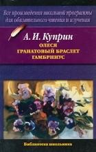 Александр Куприн - Олеся. Гранатовый браслет. Гамбринус (сборник)