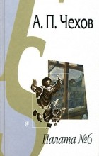 Антон Чехов - Палата №6 (сборник)
