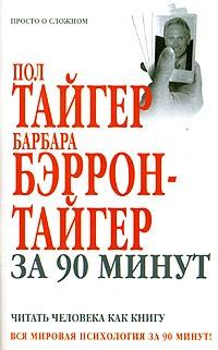 - Пол Тайгер, Барбара Бэррон-Тайгер за 90 минут. Читать человека как книгу