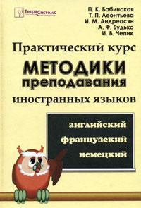 Бабинская и к практический курс методики преподавания иностранных языков скачать