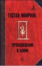 Густав Майринк - Произведение в алом (сборник)