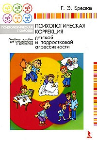 Г. Э. Бреслав - Психологическая коррекция детской и подростковой агрессивности. Учебное пособие для специалистов и дилетантов