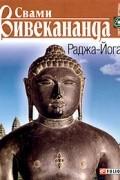 Свами Вивекананда - Раджа-Йога