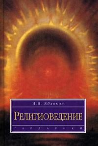 И. Н. Яблоков - Религиоведение
