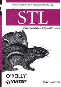 Рэй Лишнер - STL. Карманный справочник