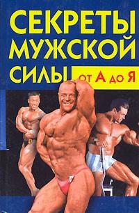 muzhskaya-seksualnaya-sila