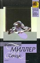 Генри миллер сексус рецензия 4699