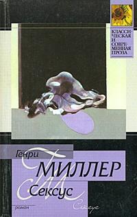 Генри Миллер - Сексус