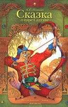 А. С. Пушкин - Сказка о царе Салтане, о сыне его славном и могучем богатыре князе Гвидоне Салтановиче и о прекрасной царевне Лебеди