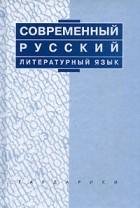 - Современный русский литературный язык