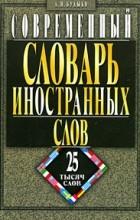 А. Н. Булыко - Современный словарь иностранных слов