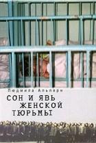 исповедь о женской тюрьме скачать книгу бесплатно