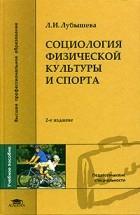 Социология культуры, михайлова