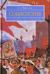 С. С. Фролов - Социология